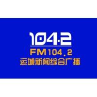 Logo de la radio 运城新闻综合广播 FM93.2