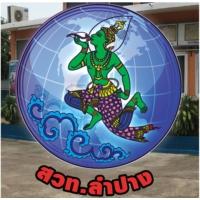 Logo of radio station จังหวัดลำปาง FM 97