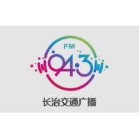 Logo de la radio 长治交通广播 FM94.3