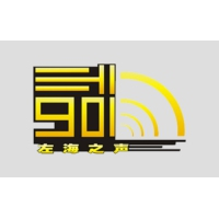 Logo de la radio 福州左海之声 FM90.1
