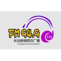 Logo de la radio 长治新闻综合广播 FM94.9