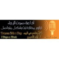Logo de la radio Sawt Al Raja