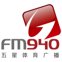 Logo of radio station 上海五星体育 FM94.0 - Shanghai Five-Star Sports