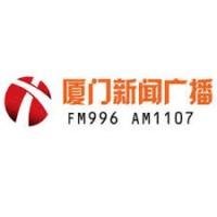 Logo of radio station 厦门新闻广播 - Xiamen News Radio