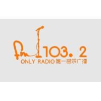 Logo of radio station 成都唯一音乐广播 FM103.2