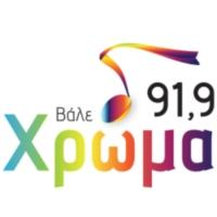 Logo de la radio Chróma FM 91.9 - Χρώμα FM 91.9