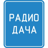 Logo of radio station Радио Дача