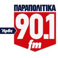Logo de la radio Παραπολιτικά FM 90,1