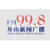 Logo de la radio 舟山新闻广播 FM99.8