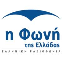 Logo de la radio Ραδιοφωνία - ΕΡΤ