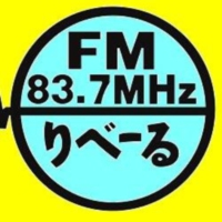 Logo of radio station FMりべーる 83.7