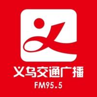 Logo de la radio 义乌交通广播 FM95.5