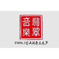 Logo de la radio 镇江翡翠音乐广播 FM96.3