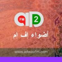 Logo de la radio Adwaafm2