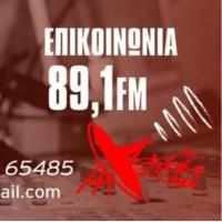Logo of radio station Epikoinonía fm 89,1 - Επικοινωνία fm 89,1