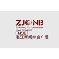 Logo de la radio 湛江新闻综合广播 FM98.1