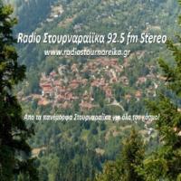 Logo de la radio Radio Stournareika 92.5 fm Stereo (Trikala)