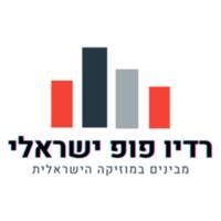 Logo de la radio רדיו פופ ישראלי