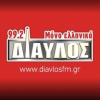 Logo of radio station Díavlos 99.2 - Δίαυλος 99.2
