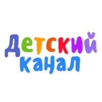 Logo de la radio Детский Канал