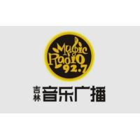 Logo of radio station 吉林音乐广播 FM92.7