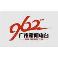 Logo de la radio 广州新闻资讯广播 FM96.2 - Guangzhou News Broadcast