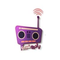 Logo of radio station راديو شبين