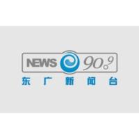 Logo of radio station 东广新闻台 FM90.9