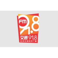 Logo of radio station 杭州交通经济广播 FM91.8