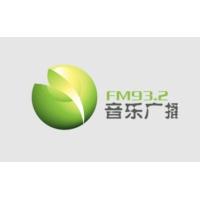 Logo de la radio 永川音乐广播 FM93.2
