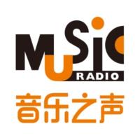 Logo de la radio 音乐之声 - Music Radio