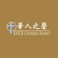 Logo of radio station KHCB Chinese Radio