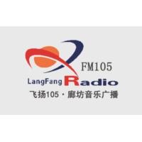 Logo of radio station 廊坊音乐广播 FM105
