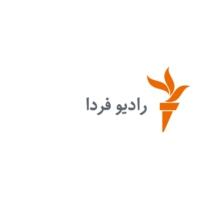 Logo de la radio Radio Farda - راديوفردا
