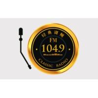 Logo of radio station 南宁音乐广播经典1049