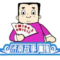 Logo de la radio 济南故事广播 - Jinan History Radio