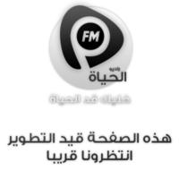 Logo of radio station Al Haya FM