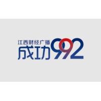 Logo of radio station 江西财经广播 FM99.2