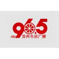 Logo de la radio 苏州生活广播 FM96.5