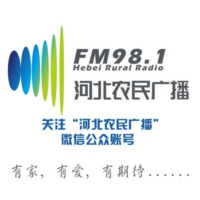 Logo of radio station 河北农民广播 FM98.1 - Hebei Rural Radio