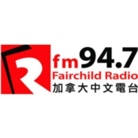 Logo de la radio 加拿大中文電台 FM94.7