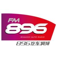 Logo of radio station 陕西汽车调频 FM89.6 - Shaanxi Automobile FM