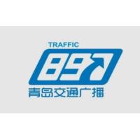 Logo of radio station 青岛交通广播 FM89.7 - Qingdao Traffic Radio