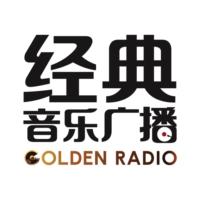 Logo of radio station 经典音乐广播 - Golden Radio