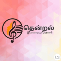 Logo of radio station THENDRAL தென்றல்