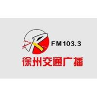 Logo of radio station 徐州交通广播 FM103.3