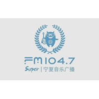 Logo de la radio 宁夏音乐广播 FM104.7