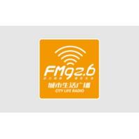 Logo de la radio 青岛西海岸城市生活广播 FM92.6