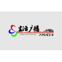 Logo de la radio 沈阳生活广播 FM103.4