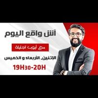 Logo de l'émission اش واقع اليوم